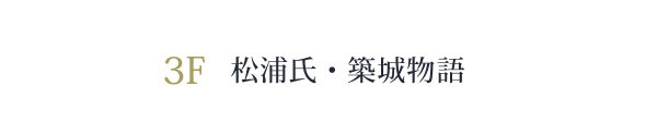 3F  松浦氏・築城物語