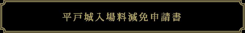 平戸城入場料減免申請書