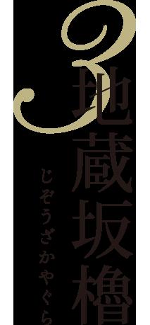 3地蔵坂櫓