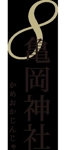8亀岡神社