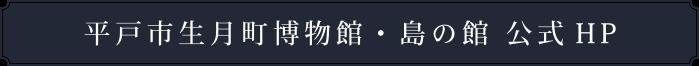 平戸市生月町博物館・島の館 公式HP